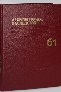 Архитектурное наследство. Вып. 61