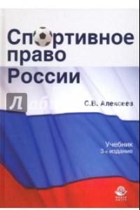 Спортивное право России. Учебник для студентов вузов