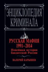 Русская мафия 1991-2014. Новейшая история бандитской России