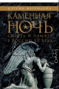 Каменная ночь. Смерть и память в России XX века