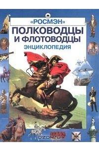 Полководцы и флотоводцы. Энциклопедия