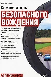 Самоучитель безопасного вождения