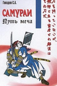 Самураи. Путь меча