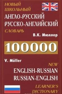 Новый школьный англо-русский, русско-английский словарь / New English-Russian: Russian-English Learner's Dictionary