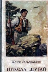 Никола Шугай