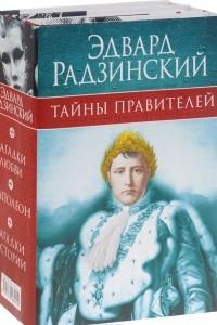 Эдвард Радзинский. Тайны правителей