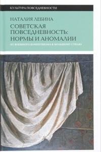Советская повседневность: нормы и аномалии