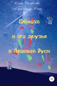 Спиноза и его друзья в Древней Руси
