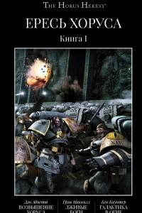 Ересь Хоруса. Книга I: Возвышение Хоруса. Лживые боги. Галактика в огне