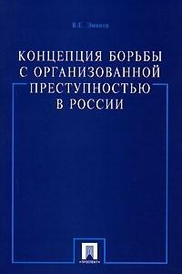 Концепция борьбы с организованной преступностью в России
