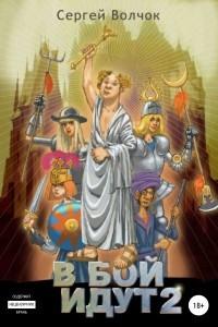 В бой идут… Книга вторая