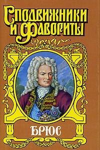 Брюс. Дорогами Петра Великого