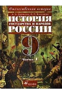 История государства и народов России. XX век. 9 класс. Часть 1