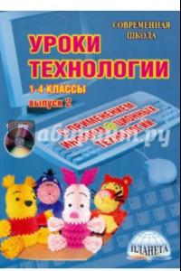 Уроки технологии с использованием информационных технологий. 1-4 классы. Выпуск 2 (+CD)