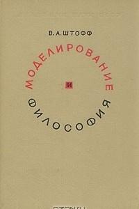 Моделирование и философия