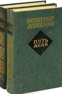 Путь Абая. В 2 томах. Том 1. Абай. Том 2. Путь Абая