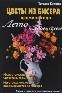 Цветы из бисера. Времена года. Лето. Садовые цветы