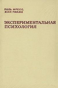 Экспериментальная психология. Выпуск 1 и 2