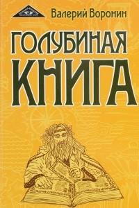 Голубиная книга. Роман-хроника. Трилогия