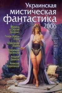 Украинская мистическая фантастика 2006