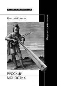 Русский моностих. Очерк истории и теории
