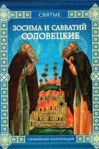 Зосима и Савватий Соловецкий