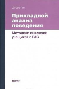 Прикладной анализ поведения. Методики инклюзии учащихся с РАС. Учебно-методическое пособие
