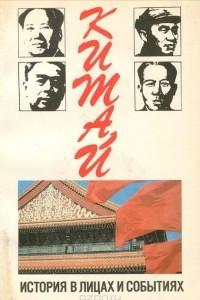 Китай. История в лицах и событиях