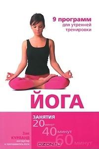 Йога. 9 программ для утренней тренировки