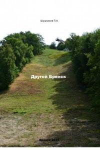 Другой Брянск