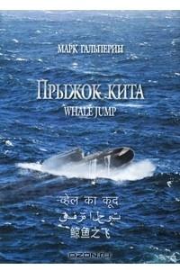 Прыжок кита / Whale Jump