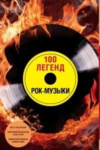 100 легенд рок-музыки