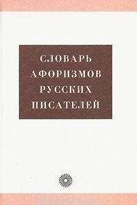 Словарь афоризмов русских писателей