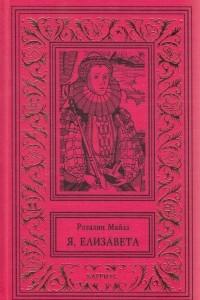 Я, Елизавета. В двух томах. Том 2