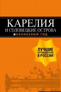 Карелия и Соловецкие острова: путеводитель