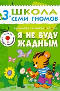 ШколаСемиГномов Развитие и обуч.детей от 3 до 4 лет Я не буду жадным Кн.с игрой и наклейками