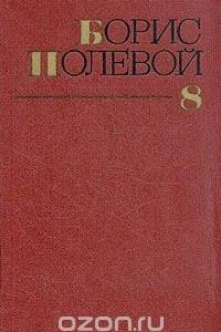 Борис Полевой. Собрание сочинений в девяти томах. Том 8