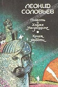 Повесть о Ходже Насреддине. Книга юности