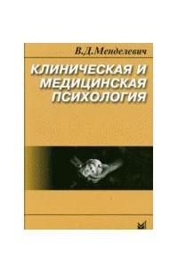 Клиническая и медицинская психология