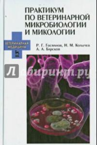 Практикум по ветеринарной микробиологии и микологии. Учебное пособие