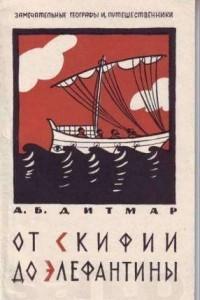 От Скифии до Элефантины: Жизнь и путешествия Геродота