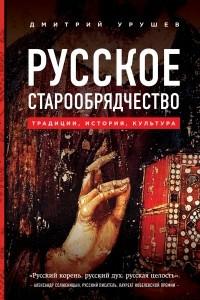 Русское старообрядчество. Традиции, история, культура