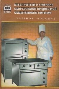 Механическое и тепловое оборудование предприятий общественного питания