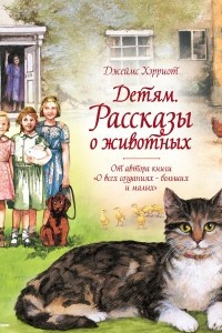 Детям. Рассказы о животных