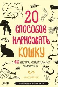 20 способов нарисовать кошку и 44 других удивительных животных