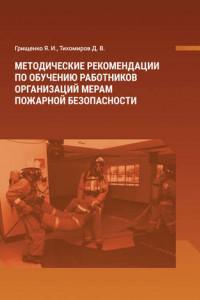 Методические рекомендации по обучению работников организаций мерам пожарной безопасности
