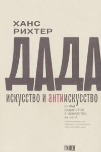 Дада - искусство и антиискусство