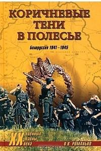 Коричневые тени в Полесье. Белоруссия 1941-1945