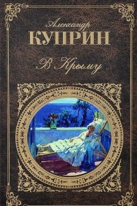 В Крыму: Сборник повестей и рассказов