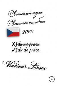 Частые ошибки. Чешский язык – 2020